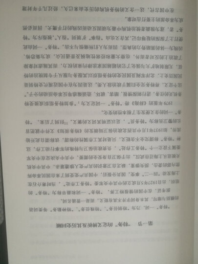 国民党特务活动史(修订本)(套装上下册) 晒单图
