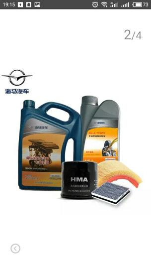 海马汽车深度保养套餐 发动机大保养更换原厂机油服务 含工时费 海马M3(1.5L)不适用于CVT车型 晒单图