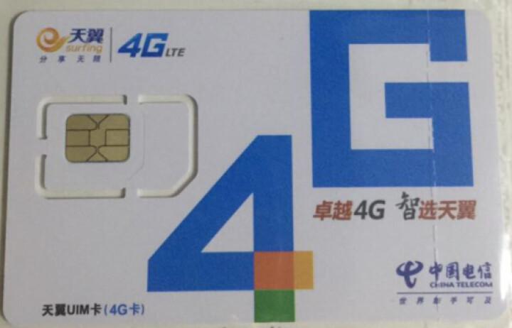 【浙江电信】乐享4G手机卡电话卡流量卡 不机卡匹配,100元话费直接到账(激活方法见商品介绍) 晒单图