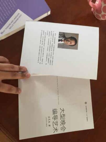 """北京舞蹈学院""""十五""""规划教材:大型晚会编导艺术 晒单图"""