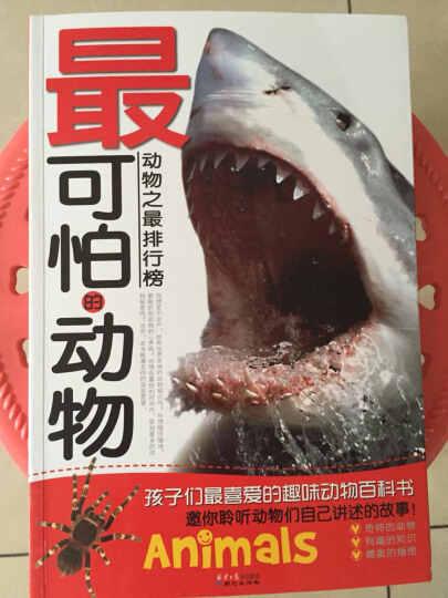 动物之最排行榜:最可怕的动物 晒单图