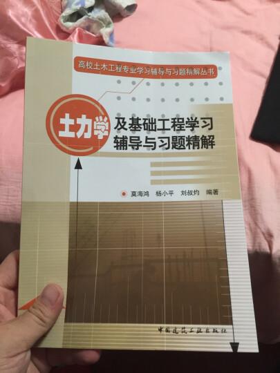 高校土木工程专业学习辅导与习题精解丛书:土力学及基础工程学习辅导与习题精解 晒单图
