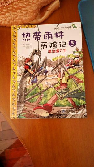 我的第一本科学漫画书·热带雨林历险记5:魔鬼镰刀手 晒单图