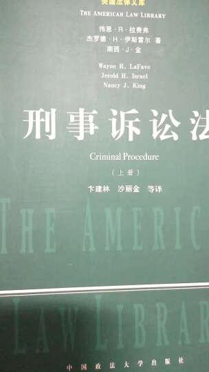 刑事诉讼法(上下) 晒单图