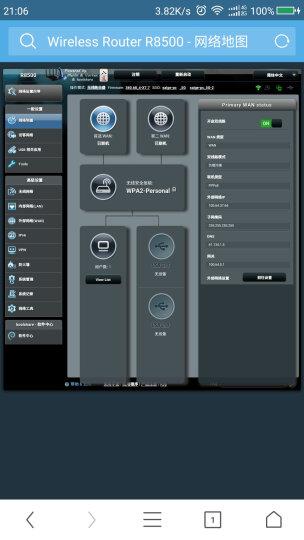 美国网件(NETGEAR) R8500 AC5300M小企业办公/三频千兆/低辐射/智能无线路由器 晒单图