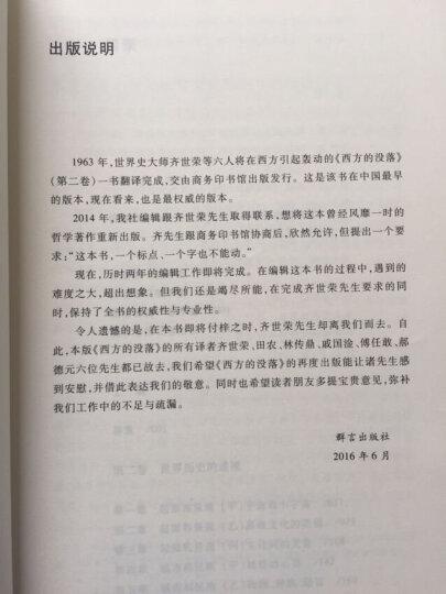 第五项修炼(典藏版)+第五项修实践篇(上下)+系统之美+增长的极限【套装共5册】彼得圣吉著 晒单图