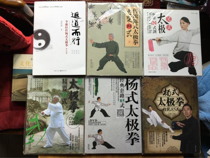 杨式太极拳经典套路85式(附DVD光盘) 晒单图