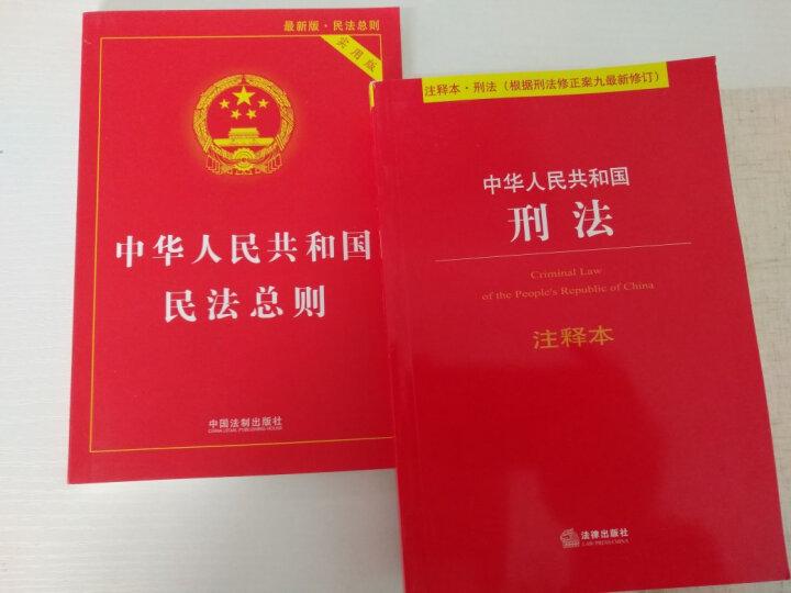中华人民共和国刑法注释本(根据刑法修正案九最新修订) 晒单图