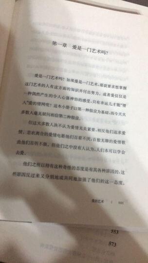 文学名著·译文经典:爱的艺术(精装) 晒单图