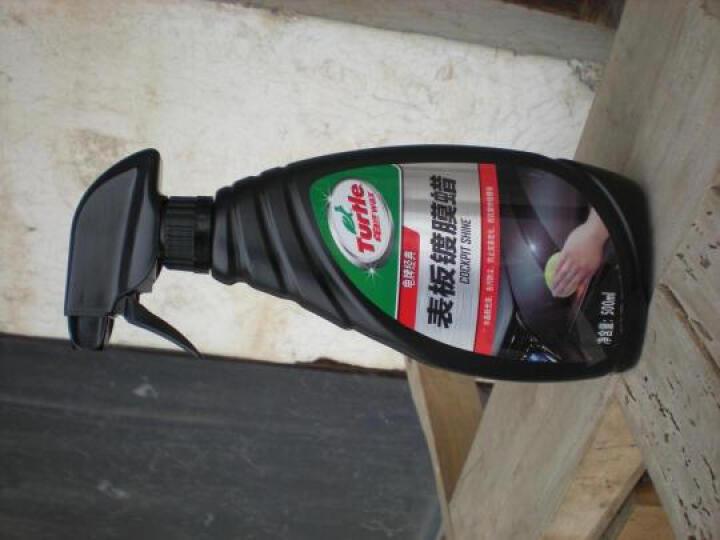 龟牌(Turtle Wax) G-3012 金龟真皮滋润霜 内饰皮革真皮表板蜡 汽车上光保护理 500ml 晒单图