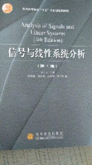 吴大正《信号与线性系统分析(第4版)》高等教育出版 晒单图
