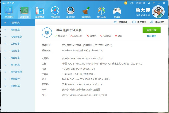 华硕(ASUS)ROG STRIX-GeForce GTX1080TI-11G-GAMING 1480-1620MHz 11010MHz 猛禽游戏电竞专业显卡 晒单图