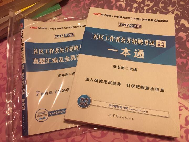 中公教育2017社区工作者招聘考试教材:一本通 晒单图
