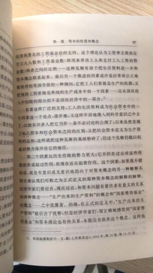 资本实证论/汉译世界学术名著丛书 晒单图