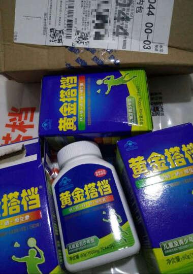 黄金搭档 补充钙铁锌硒维生素(儿童及青少年型) 咀嚼片1000mg*60片*2  巧克力味 晒单图