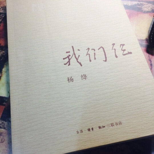我们仨 杨绛著 新华正版 散文传记书籍畅销书排行榜 走在人生边上  钱钟书夫人中国现当代小 晒单图
