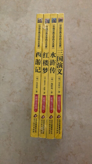 四大名著儿童版注音版4册 小学生课外书籍一二三年级儿童读物 西游记红楼梦三国演义水浒传 晒单图
