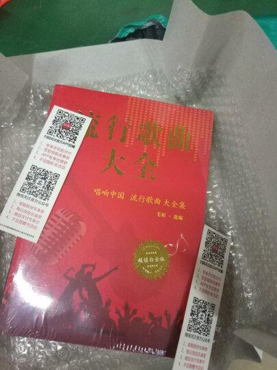 流行歌曲大全 唱响中国 流行歌曲大全集 音乐歌曲艺术 超值白金版 流行老歌音乐书籍大开本 晒单图