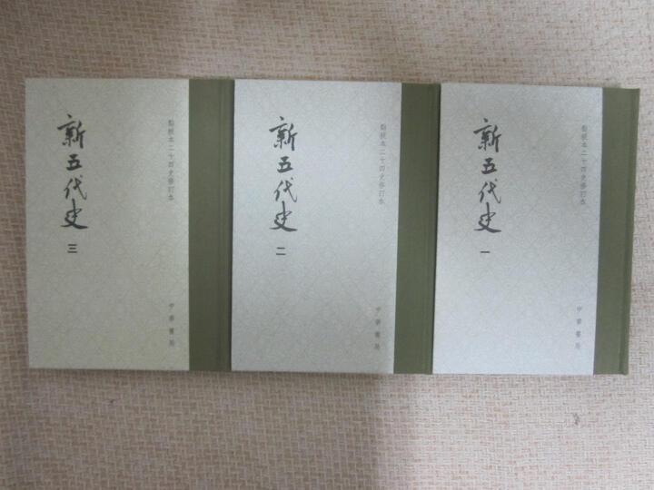 点校本二十四史修订本:旧五代史(精装·套装全6册)  晒单图