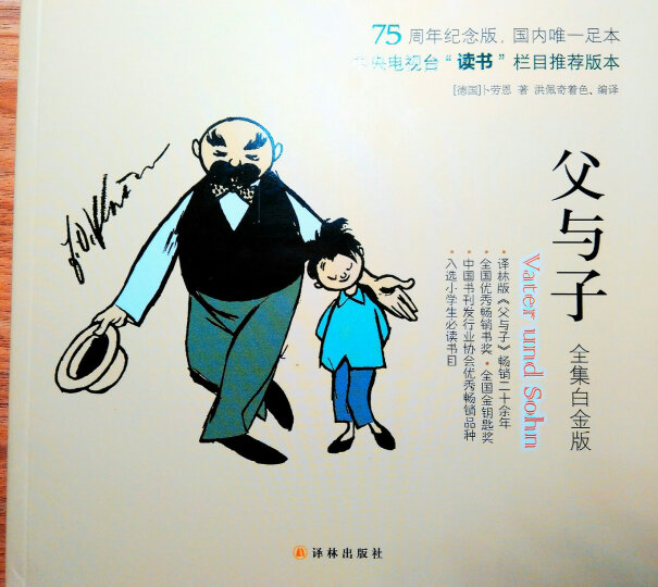 译林世界连环画漫画经典大系:父与子全集(彩色纪念版) 晒单图
