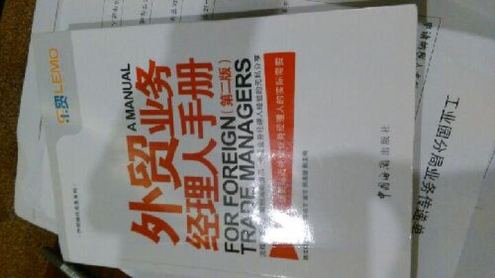 外贸业务经理人手册(第2版) 晒单图
