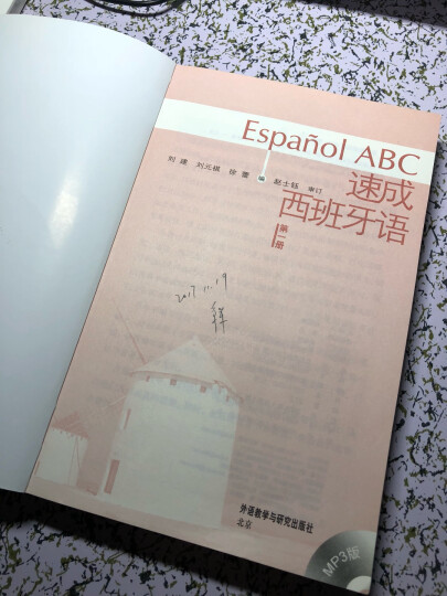 现货正版  外研社 速成西班牙语di一册教材+学习辅导用书全套2册 西班牙语自学入门教材  晒单图