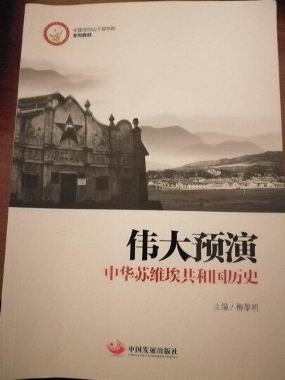 伟大预演:中华苏维埃共和国历史 晒单图