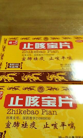 特一 止咳宝片 24片 3盒装 晒单图
