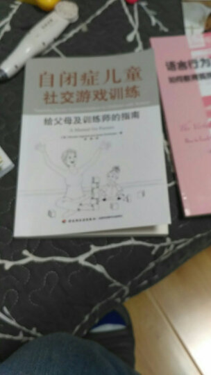 自闭症儿童社交游戏训练:给父母及训练师的指南 晒单图