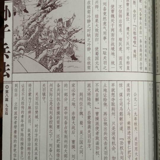 线装国学馆:孙子兵法 全集文白对照 译注  线装 全四卷  晒单图