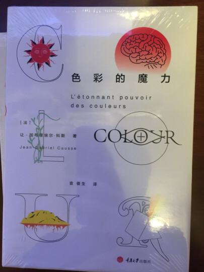 色彩的魔力 晒单图