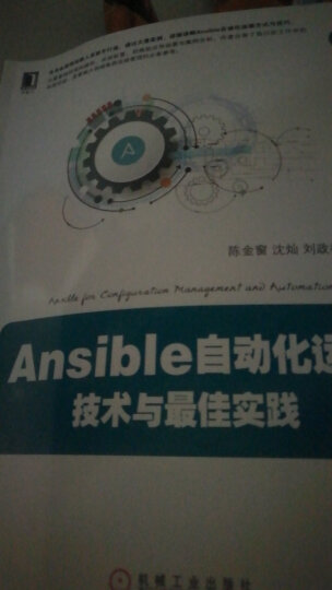 Ansible自动化运维:技术与最佳实践 晒单图