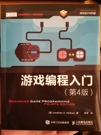 游戏编程入门(第4版) 晒单图