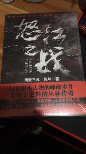 怒江之战(全集新版) 晒单图