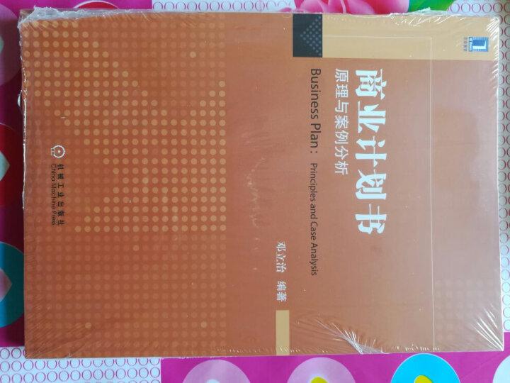 商业计划书:原理与案例分析 晒单图