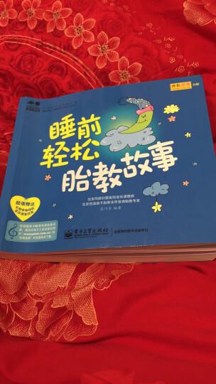 孕育幸福事·好孕系列:睡前轻松胎教故事(全彩) 晒单图