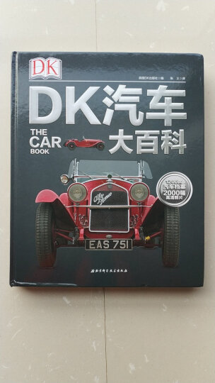 DK汽车大百科 晒单图