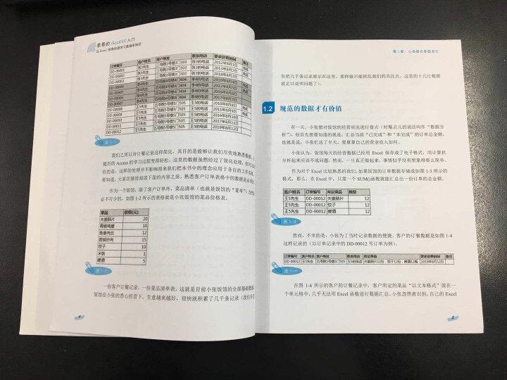 表哥的Access入门:以Excel视角快速学习数据库知识 晒单图