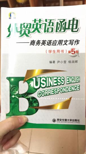 外贸英语函电:商务英语应用文写作(学生用书)(第5版) 晒单图