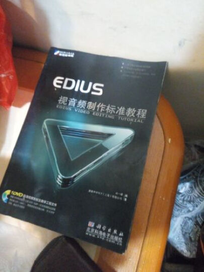 EDIUS 视音频制作标准教程(全彩)(附赠DVD光盘1张) 晒单图