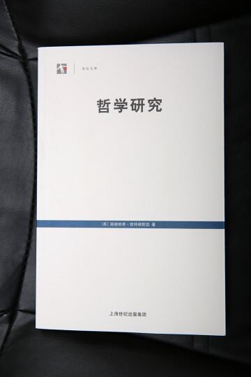 哲学研究(新版) 晒单图