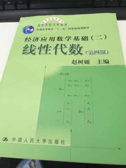 经济应用数学基础(二)线性代数(第四版) 赵树嫄 晒单图