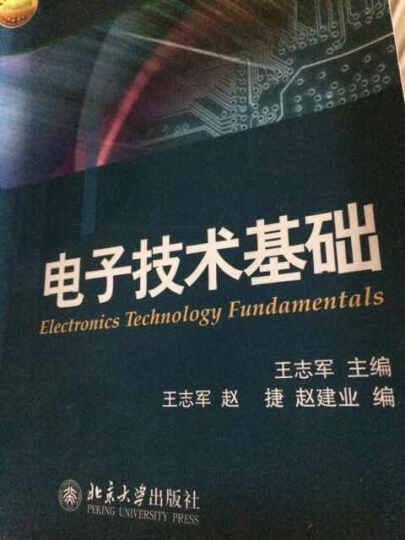 电子技术基础 晒单图