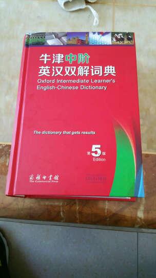 牛津中阶英汉双解词典(第5版)  晒单图