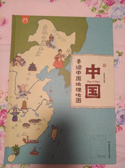 【正版8开】中国:手绘中国地理地图 儿童版中国历史地图人文版地理百科全书4-12岁手绘中国 晒单图