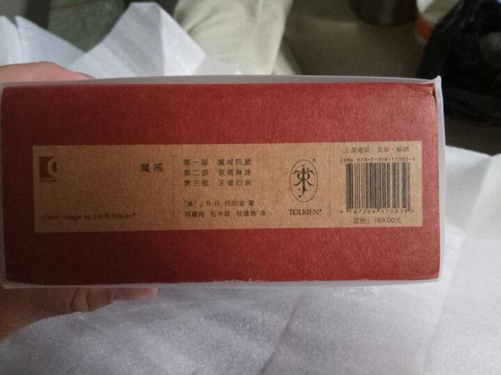 正版现货 指环王 魔戒 三部曲全套 华语世界完整还原托尔金绘魔戒封面插图赭红书盒全新纯正译 晒单图
