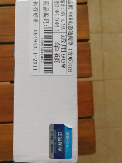 品恒(PIHEN) 华硕笔记本A43S A55V K43S K550D电源适配器充电器线 19V 4.74A 90W便携式 晒单图