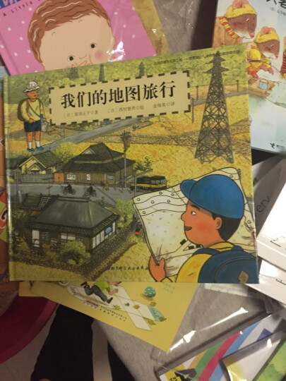 日本精选科学绘本系列:我们的地图旅行 晒单图