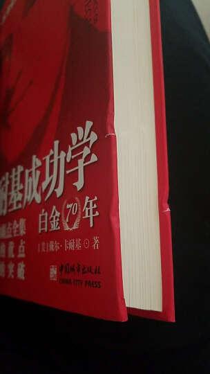 卡耐基成功学白金70年:人性的弱点全集·人性的优点·语言的突破 晒单图