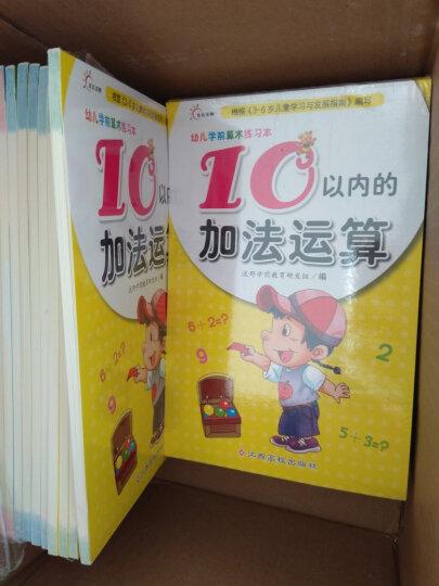 幼儿学前算术练习本(套装共12册) 晒单图